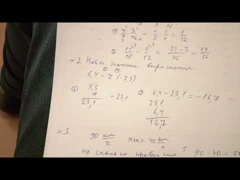 ВПР по математике 7 класс 2019 апрель