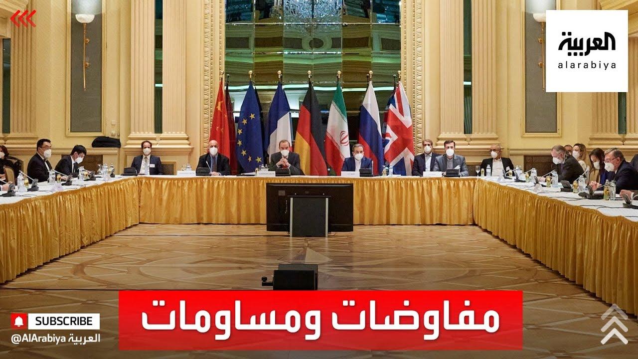 هل تنجح مفاوضات فيينا قبل العشرين من مايو؟  - نشر قبل 8 ساعة