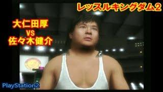大仁田 厚 vs 佐々木 健介 レッスルキングダム2 PS2 プロレス.