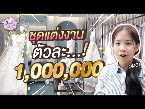 ชุดแต่งงานตัวละ 1,000,000!!!| CRAZYUS EP. 22 | 2 เด็กท่องโลก
