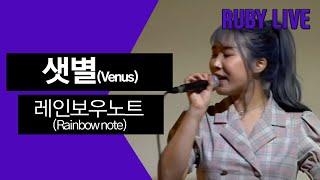 [Live Clip] 레인보우 노트 (Rainbow note)_ 샛별(Venus) :: 와디즈?랜선 라이브 …