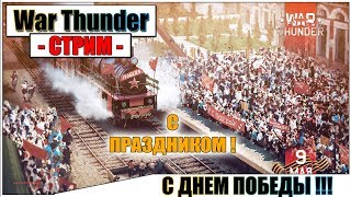 War Thunder - ДЕНЬ ПОБЕДЫ, СКИДКИ НА ТЕХНИКУ | Паша Фриман🔴