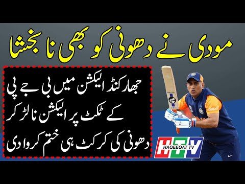 Haqeeqat TV: MS Dhoni Did not Pick by BCCI For ODI Cricket Team and Contract