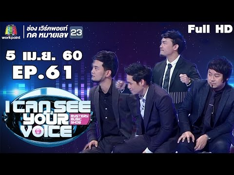 I Can See Your Voice -TH | EP.31 | Season Five | 5 เม.ย. 60 Full HD