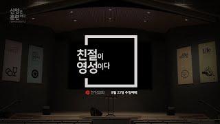 찬양교회 | 8월 23일 주일예배 [큰비/늦은비]