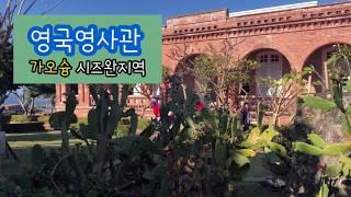 가오슝 영국영사관 시즈완지역 가볼만한 곳 (feat.치…