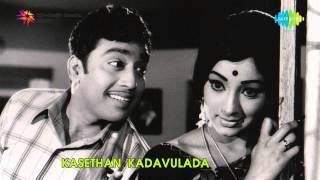 Kasethan Kadavulada | Mellepesungal song