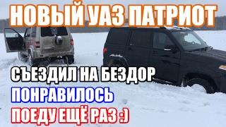 Новый УАЗ Патриот 2017: Первый бездор, не распробовал, нужен ещё один!