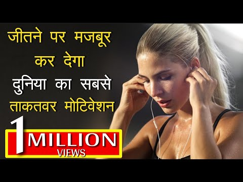 Junoon Aur Jidd Ho To Aisi Hard Motivational Powerful Video In Hindi By Mann Ki Aawaz