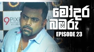 Modara Bambaru | මෝදර බඹරු | Episode 23 | 22 - 03 - 2019 | Siyatha TV Thumbnail