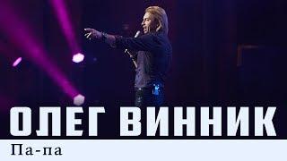 Олег Винник —  Па-Па