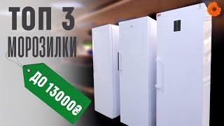 ТОП 3 морозильных камер с No Frost до 13000 грн | COMFY