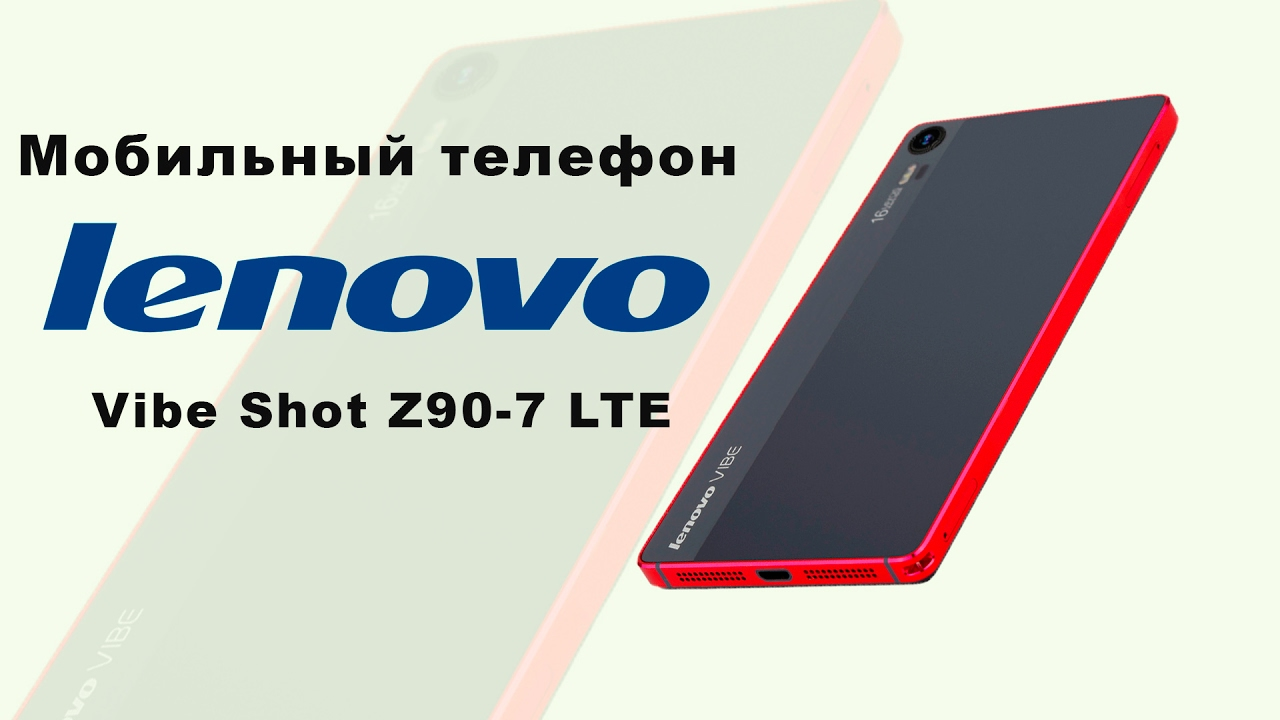 Камерафон Lenovo Vibe Shot Z90 - YouTube
