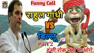 राहुल गांधी & बिल्लू कॉमेडी। Rahul Gandhi Vs billu comedy funny call। Talking Tom Comedy