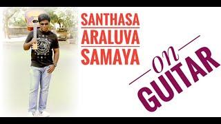 Santhasa Araluva Samaya Guitar Instrumental Cover