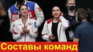Загитова и Медведева ОПРЕДЕЛИЛИСЬ СОСТАВЫ КОМАНД на Турнире в Москве