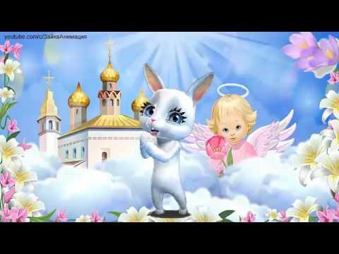 Открытки Прощенное воскресенье Праздники картинки анимации