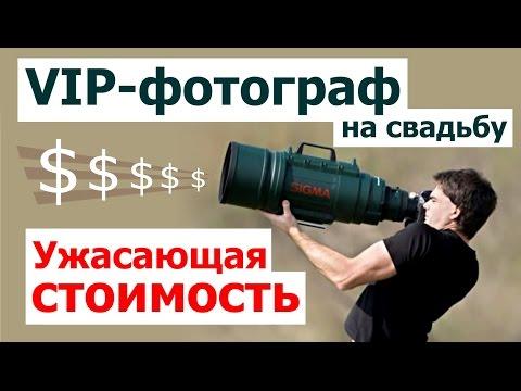 Ужасающие цены свадебных VIP-фотографов. Сколько стоит фотограф на свадьбу? Часть 6
