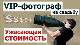 Ужасающие цены свадебных VIP-фотографов. Сколько стоит фотограф на свадьбу? Часть 6(, 2015-12-16T09:04:46.000Z)