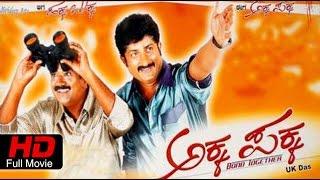 Repeat youtube video Akka Pakka 2013 Kannada New Comedy Movie | Full HD Movies | Ravishankar Gowda | Radhika Gandhi