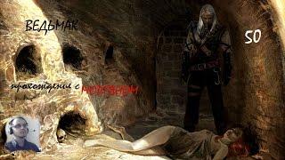 The Witcher Прохождение - 50 серия [Королева Ночи]