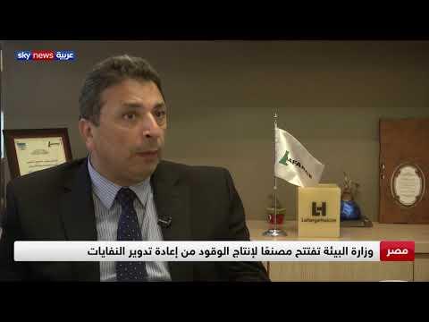 وزارة البيئة المصرية تفتتح مصنعا لإنتاج الوقود من إعادة تدوير النفايات  - 06:53-2019 / 6 / 21