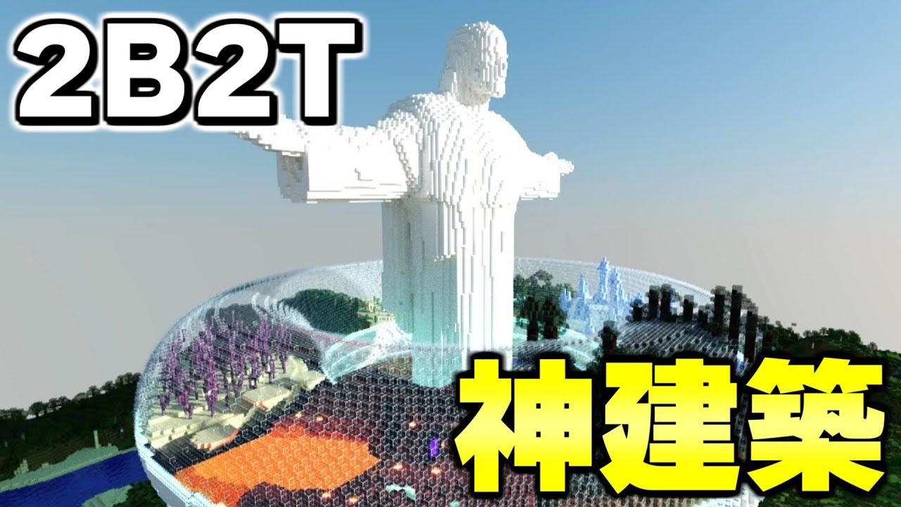 【マイクラ】世界で一番荒れている無法地帯サーバー「2b2t」の最も美しい建築物。【Minecraft】