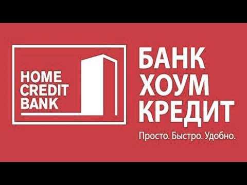 """Хоум Кредит энд Финанс Банк """"взять кредит"""" #186"""