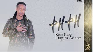 Dagim Adane - Kezekeze | ቀዘቀዘ - New Ethiopian Music 2018 (Official Audio Video)
