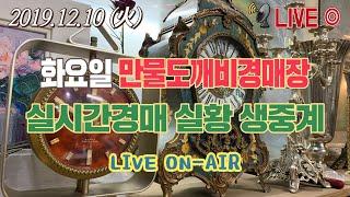 화요일 만물도깨비경매장 실시간실황생중계 LIVE (2019.12.09)