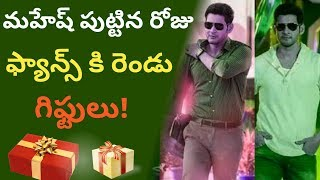 Mahesh babu's birthday fans have 2 gifts | superstar mahesh babu |