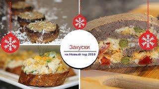 3 Вкуснейших ЗАКУСКИ на Новый год 2019.Добавьте в свое новогоднее меню 2019!