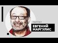 Евгений Маргулис. Портрет #Dukascopy