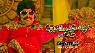Jaikka Povadhu Yaaru - Moviebuff Sneak Peek 02 | Shakthi Scott, Pandiarajan, Power Star Srinivasan