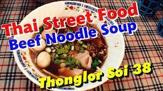 Thai Street Food - Beef Noodle Soup - タイ バンコク トンロー 屋台 ラーメン ก๋วยเตี๋ยวเรือ