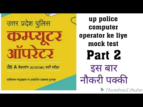 computer operator book in up police