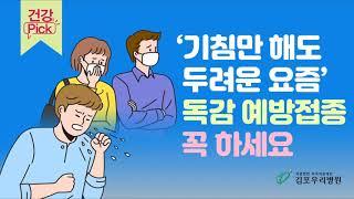 건강정보 건강PICK 독감예방접종 편