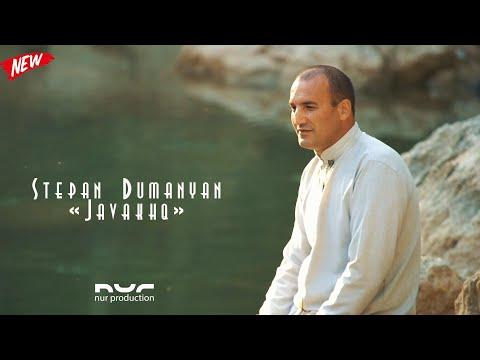 Stepan Dumanyan - Javaxq (2021)