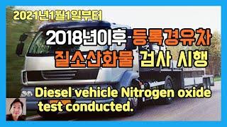♣82【질소산화물검사】{경유자동차_질소산화물검사시행.]…