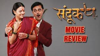 Sandook - Marathi Movie Review - Sumeet Raghavan, Bhargavi Chirmule