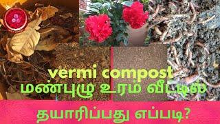 மண்புழுஉரத்தை வீட்டிலேயே ஈஸியாக எப்படி தயாரிக்கலாம்?/How to make vermi compost easily at home?