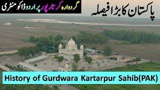Kartarpur - Gurdwara Kartarpur Sahib Pakistan History and Shourt Urdu Documentary |  Baba Guru Nanak