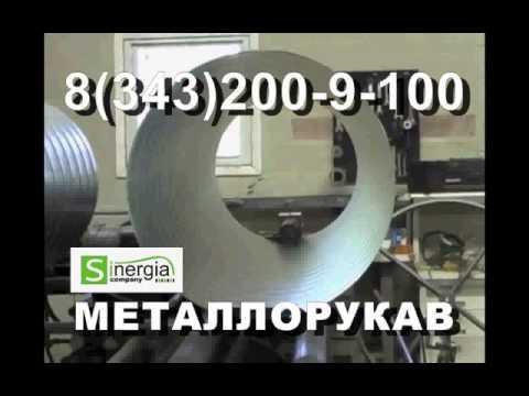 Металлорукав с арматурой «фланцевое соединение (приварные фланцы)» НМ020 по низким ценам