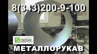 Металлорукав с арматурой «фланцевое соединение (приварные фланцы)» НМ020 по низким ценам(, 2013-10-01T05:13:12.000Z)