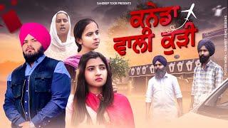 ( ਕਨੇਡਾ ਵਾਲੀ ਕੁੜੀ  ) 🎥🎬  New Short Movie By Sandeep Toor With Team