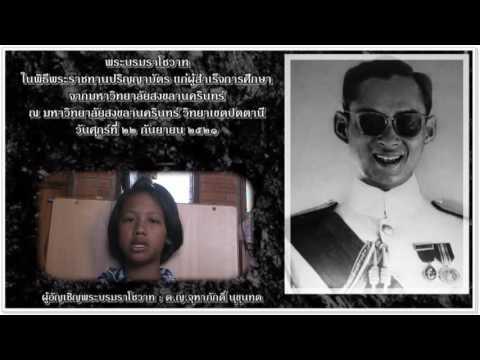 ชาติไทยดำรงมั่นคงอยู่   : คำพ่อสอน อัญเชิญโดย ด.ญ.จุฑาภักดิ์ นุขุนทด