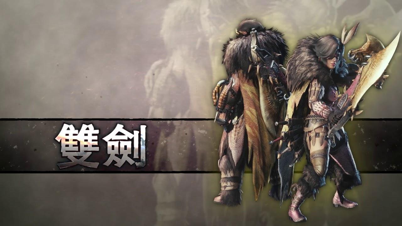 Monster Hunter World: Iceborne 武器動作介紹影片 1 - YouTube