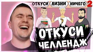 ОТКУСИ ЧЕЛЛЕНДЖ - ВЛАД А4, МОРГЕНШТЕРН, ДАВИДЫЧ! РЕАКЦИЯ АУРУМА!