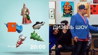 Стиль собачки в год собаки - Новогодний выпуск Дизель Шоу 2018 - премьера 31 декабря | ЮМОР ICTV