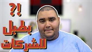الشركات بتدفعلي كام عشان اطبلهم !!